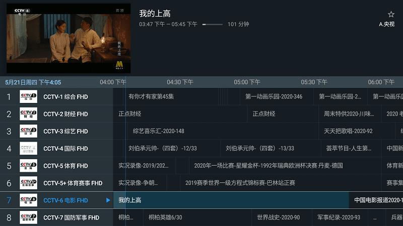 Tivimate IPTV v2.70高级破解版