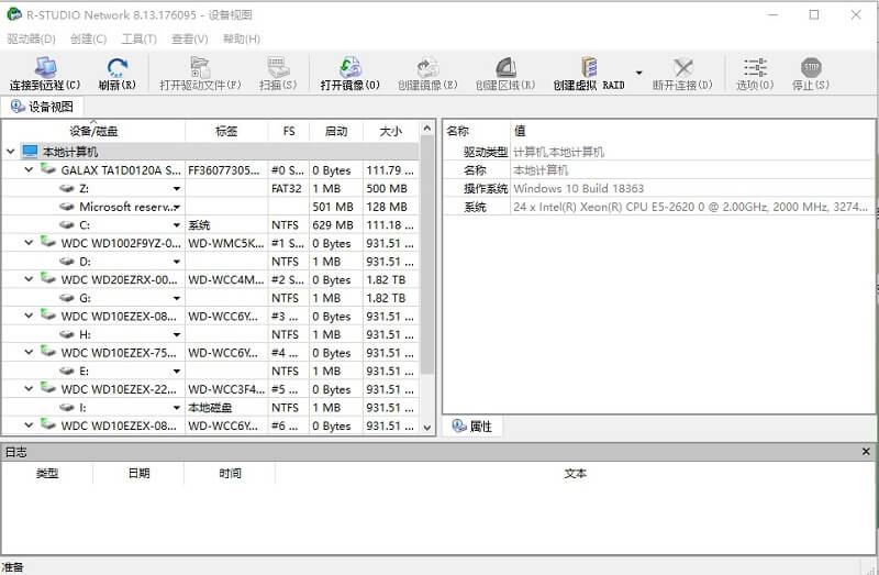 R-Studio(数据恢复软件) v8.13.176093中文破解版