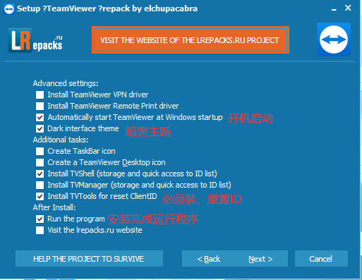 TeamViewer15.7.7.0H破解版(亲测可换ID)