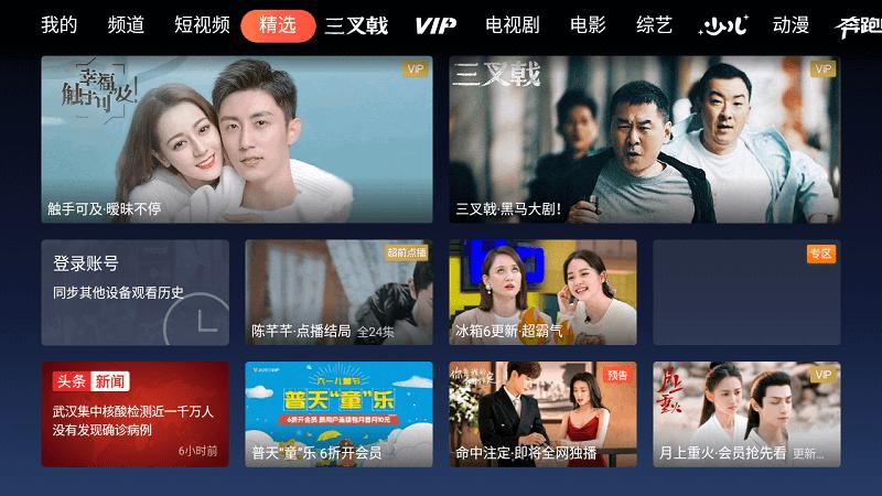 云视听极光TV版v5.6.0去广告精简版