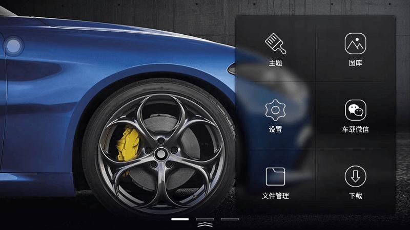 XUI车载桌面V2.2.2.39解锁会员版
