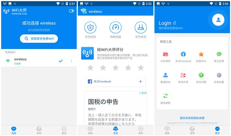 WIFI大师(WiFi万能钥匙国际版)v4.7.67无广告/谷歌版