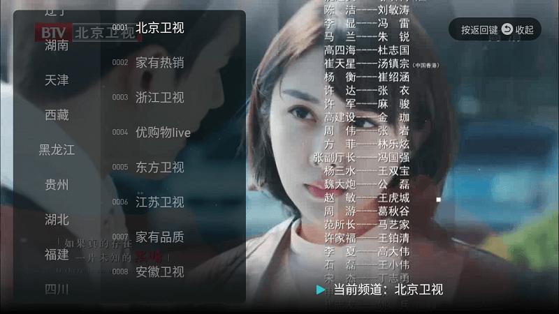 八爪鱼电视直播v1.0.1电视盒子版★内置多款可安装的电视盒子app